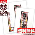 新米【お試し】令和元年産 新潟県産コシヒカリ 花火 300g×3袋