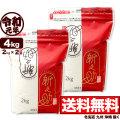 令和元年産 新潟県産 新之助 4kg(2kg×2袋)【一等米使用】