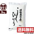 令和元年産 新潟県魚沼産コシヒカリ特選 3kg