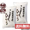 新米 令和元年産 魚沼産コシヒカリ特選 10kg(5kg×2)
