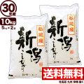 【地域限定】30年産新潟県栃尾産コシヒカリ 10kg(5kg×2)
