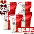 令和元年産 新潟県産 新之助 10kg(2kg×5袋)【一等米使用】【今週のお奨め銘柄】