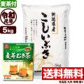 【麦茶付き】令和元年産 新潟県産こしいぶき 5kg