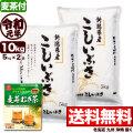 【麦茶付き】令和元年産 新潟県産こしいぶき 10kg(5kg×2)