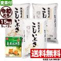 【麦茶付き】令和元年産 新潟県産こしいぶき 15kg(5kg×3)
