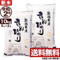 新米 令和2年産新潟県産キヌヒカリ 10kg(5kg×2)