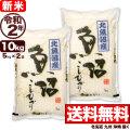 新米 【地域限定】令和2年産 新潟県 北魚沼産 コシヒカリ 10kg(5kg×2)