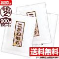【お試し】令和2産 新潟県産こがねもち米 300g×3袋