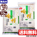 新米 【無洗米】令和2年産新潟県産こしいぶき 吟精 10kg(5kg×2)
