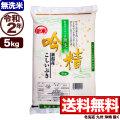 新米 【無洗米】令和2年産新潟県産こしいぶき 吟精 5kg