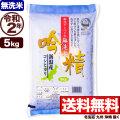 【無洗米】令和2年産新潟県産コシヒカリ 吟精 5kg