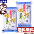 新米 【無洗米】令和2年産 新潟県産コシヒカリ 吟精 10kg(5kg×2)