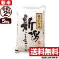 新米【地域限定】令和2年産はさかけ米佐渡産自然乾燥コシヒカリ 5kg