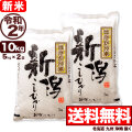 新米【地域限定】令和2年産はさかけ米佐渡産自然乾燥コシヒカリ 10kg(5kg×2)