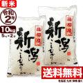 【新米】【地域限定】令和2年産 新潟県高柳産コシヒカリ 10kg(5kg×2)【一等米使用】