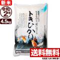 【新米】令和2年産 新潟県佐渡産トキひかり白米 4.5kg【一等米使用】