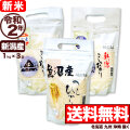 【新米】令和2年産 三大新潟県産コシヒカリ食べ比べセット(魚沼産・岩船産・佐渡産) 1kg×3袋