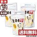 【新米】令和2年産 魚沼産コシヒカリ食べ比べセット(北魚沼産・南魚沼産・中魚沼産) 1kg×3袋