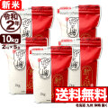 【新米】令和2年産 新潟県産 新之助 10kg(2kg×5袋)