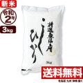 新米 令和2年産 新潟県魚沼産コシヒカリ特選 3kg