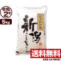【地域限定】令和2年産はさかけ米佐渡産自然乾燥コシヒカリ 5kg