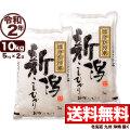 【地域限定】令和2年産はさかけ米佐渡産自然乾燥コシヒカリ 10kg(5kg×2)