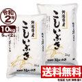 令和2年産 新潟県産こしいぶき 10kg(5kg×2)