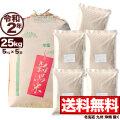 令和2年産 新潟県産ミルキークイーン玄米 25kg
