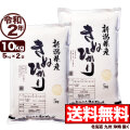 令和2年産新潟県産キヌヒカリ 10kg(5kg×2)