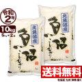 【地域限定】令和2年産 新潟県 北魚沼産 コシヒカリ 10kg(5kg×2)
