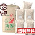 【地域限定】令和2年産 新潟県高柳産コシヒカリ玄米 小分け5袋 25kg