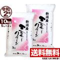 令和2年産 新潟県産ミルキークイーン 10kg(5kg×2)