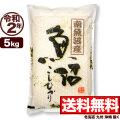 【地域限定】令和2年産新潟県南魚沼産コシヒカリ 5kg