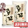 【地域限定】令和2年産新潟県南魚沼産コシヒカリ 10kg(5kg×2)