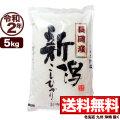 令和2年産新潟県長岡産コシヒカリ 5kg