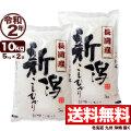 令和2年産新潟県長岡産コシヒカリ 10kg(5kg×2)