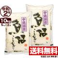 令和2年産 新潟県中魚沼産コシヒカリ 10kg(5kg×2)