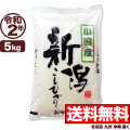 【地域限定】令和2年産 新潟県小国産コシヒカリ 5kg
