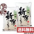【地域限定】令和2年産 新潟県小国産コシヒカリ 10kg(5kg×2)
