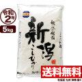 令和2年産 新潟県佐渡産コシヒカリ 5kg