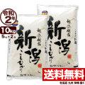 令和2年産 新潟県佐渡産コシヒカリ 10kg(5kg×2)