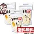 令和2年産 魚沼産コシヒカリ食べ比べセット(北魚沼産・南魚沼産・中魚沼産) 1kg×3袋