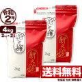 令和2年産 新潟県産 新之助 4kg(2kg×2袋)