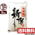 【地域限定】令和2年産 新潟県高柳産コシヒカリ 5kg
