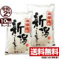 【地域限定】令和2年産 新潟県高柳産コシヒカリ 10kg(5kg×2)