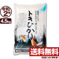 令和2年産 新潟県佐渡産トキひかり白米 4.5kg【一等米使用】