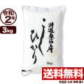 令和2年産 新潟県魚沼産コシヒカリ特選 3kg