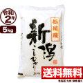【地域限定】令和2年産 新潟県栃尾産コシヒカリ 5kg