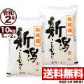 【地域限定】令和2年産 新潟県栃尾産コシヒカリ 10kg(5kg×2)