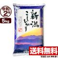 令和2年産 新潟県産コシヒカリ 山並 5kg
